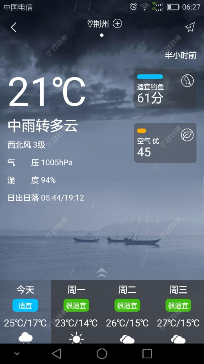 这天气预报不准,应是暴雨才对。