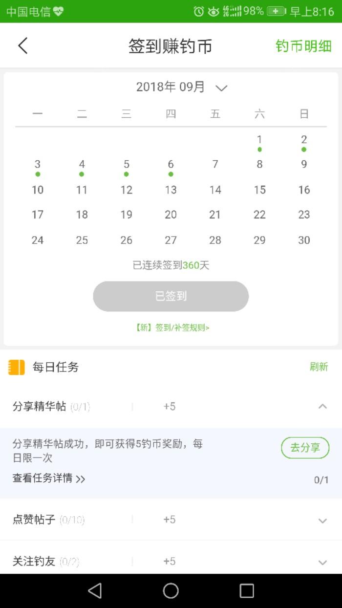 Screenshot_20180906-081644.jpeg