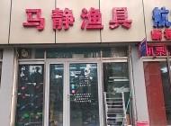 马静渔具店