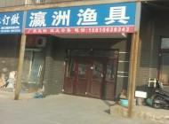 瀛洲渔具店