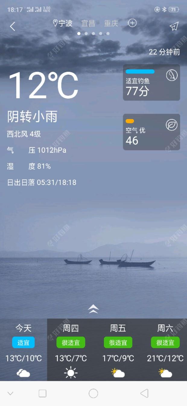 平台天气适宜钓鱼