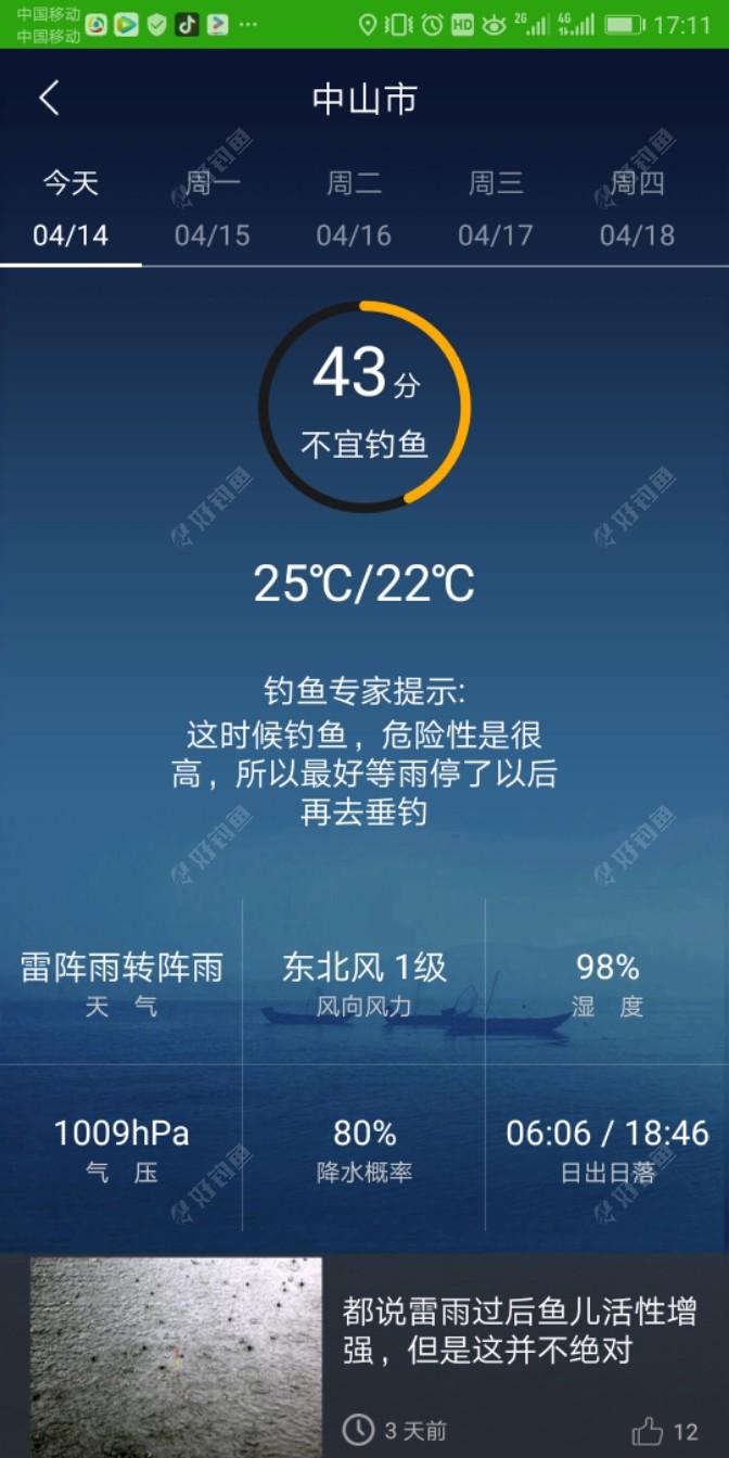 先打开天气指数看看,虽说不宜钓鱼,但是雨停了之后还是可以作钓的。