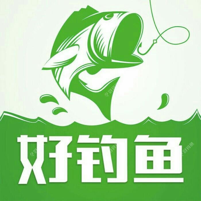 最后好钓鱼镇楼天天好钓鱼。