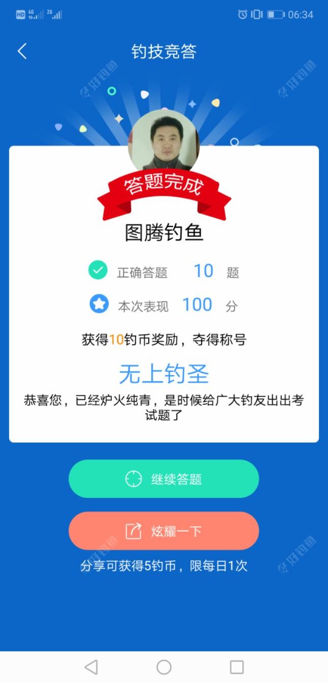 Screenshot_20190723-063425.jpeg