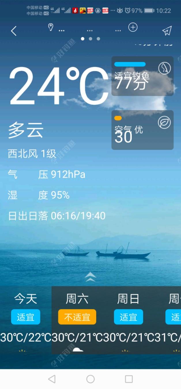 随时关注天气
