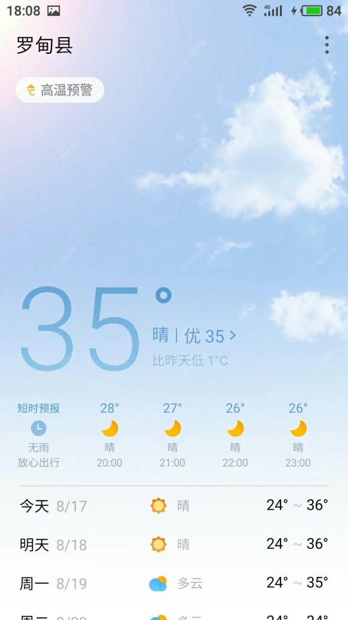 无雨,20点过后温度特别理想