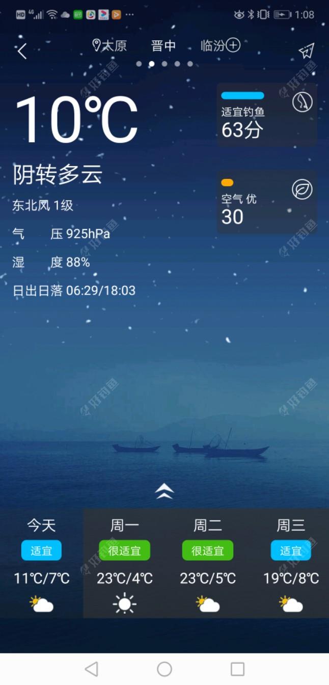 周一的天气预报,23——4℃,适合钓鱼。平台预报,一定要听。