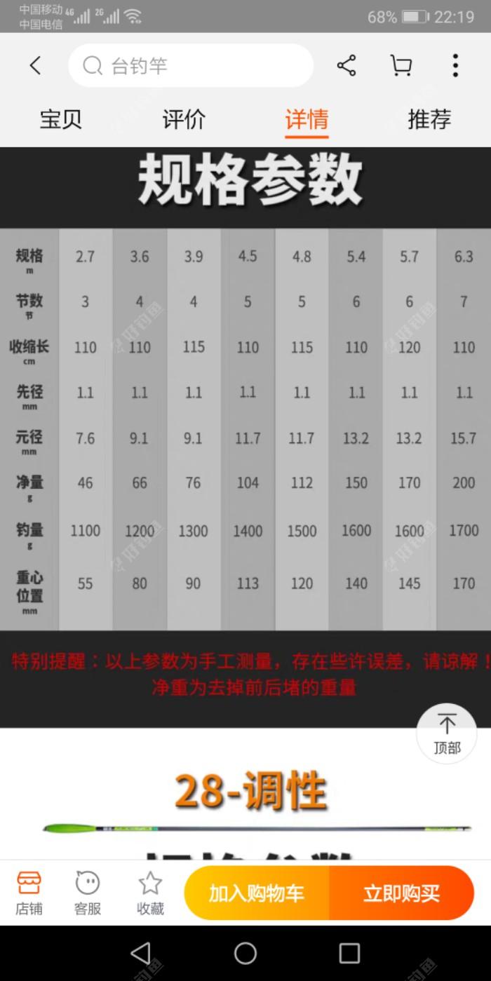 Screenshot_20200316_221930_com.taobao.taobao.jpeg
