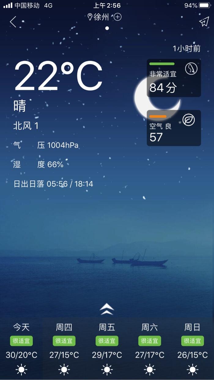 """半夜2点56分,""""好钓鱼""""平台上的天气预报及钓鱼指数,晴天☀️,北风。"""