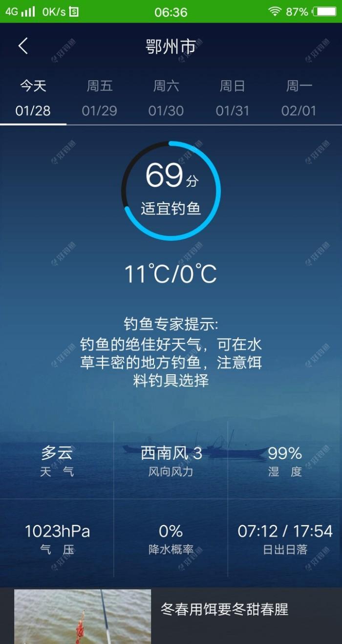 寒冬暖钓,还去映山港(图1)