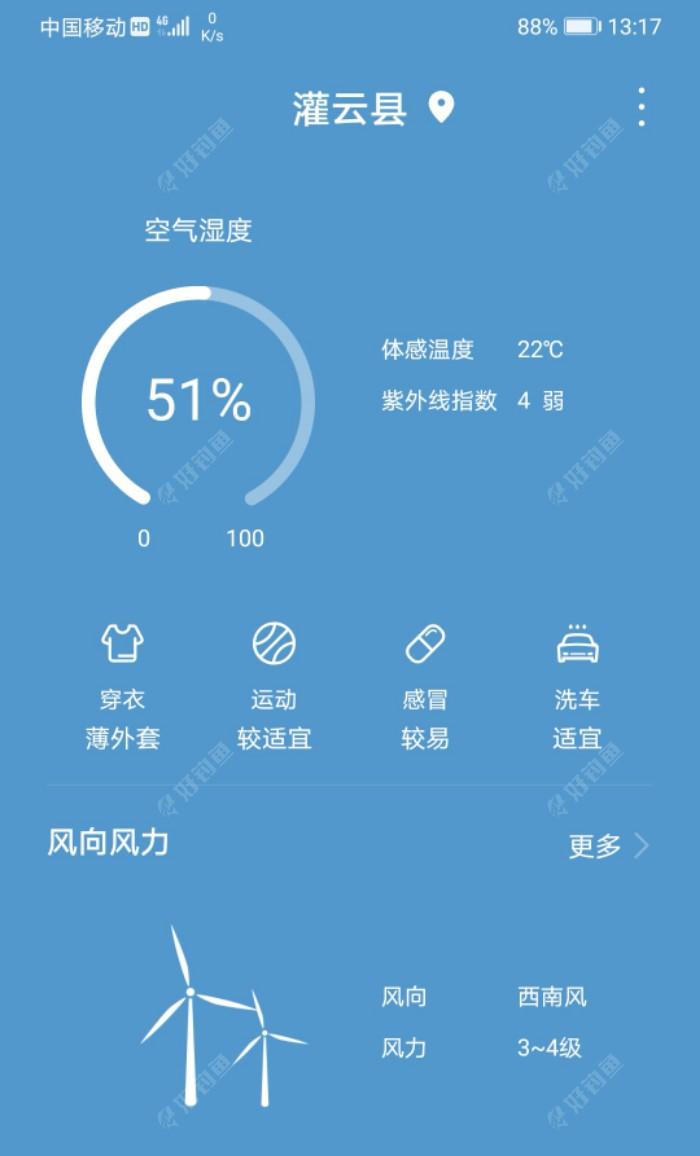 Screenshot_20210428_131732_com.huawei.android.totemweather_edit_19370011064752.jpeg