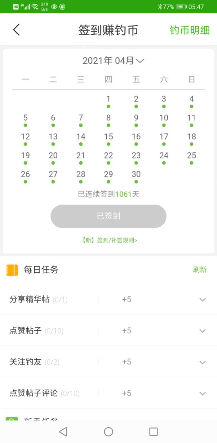 Screenshot_20210430_054734_com.kangoo.diaoyur.jpeg