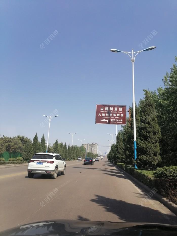 前方二百米,左拐走滨河东路,向北三公里,右转弯,就是移民集中地,大槐树公园。